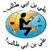 ali-ben-abi-taleb-1