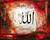 islamiyetvepeygamberler