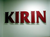 kirinvideo